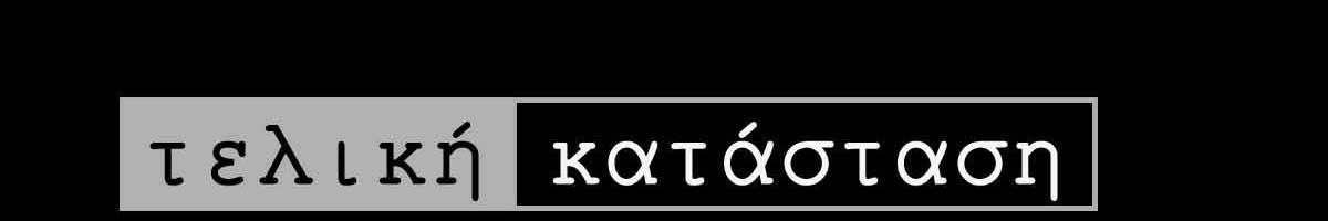 _000a-teliki-katastasi-1
